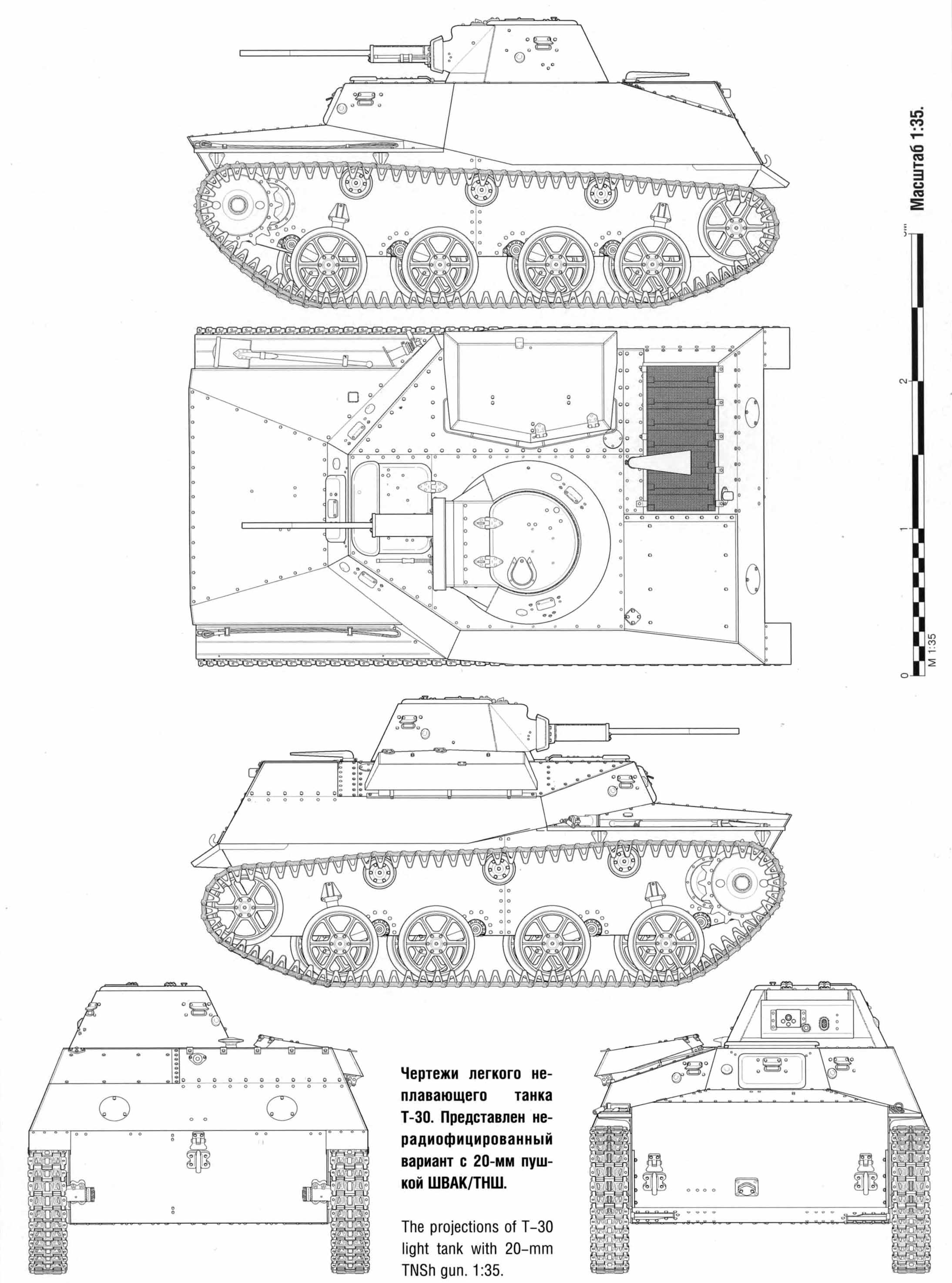 Чертежи легкого танка т 30 обр 1941 года с