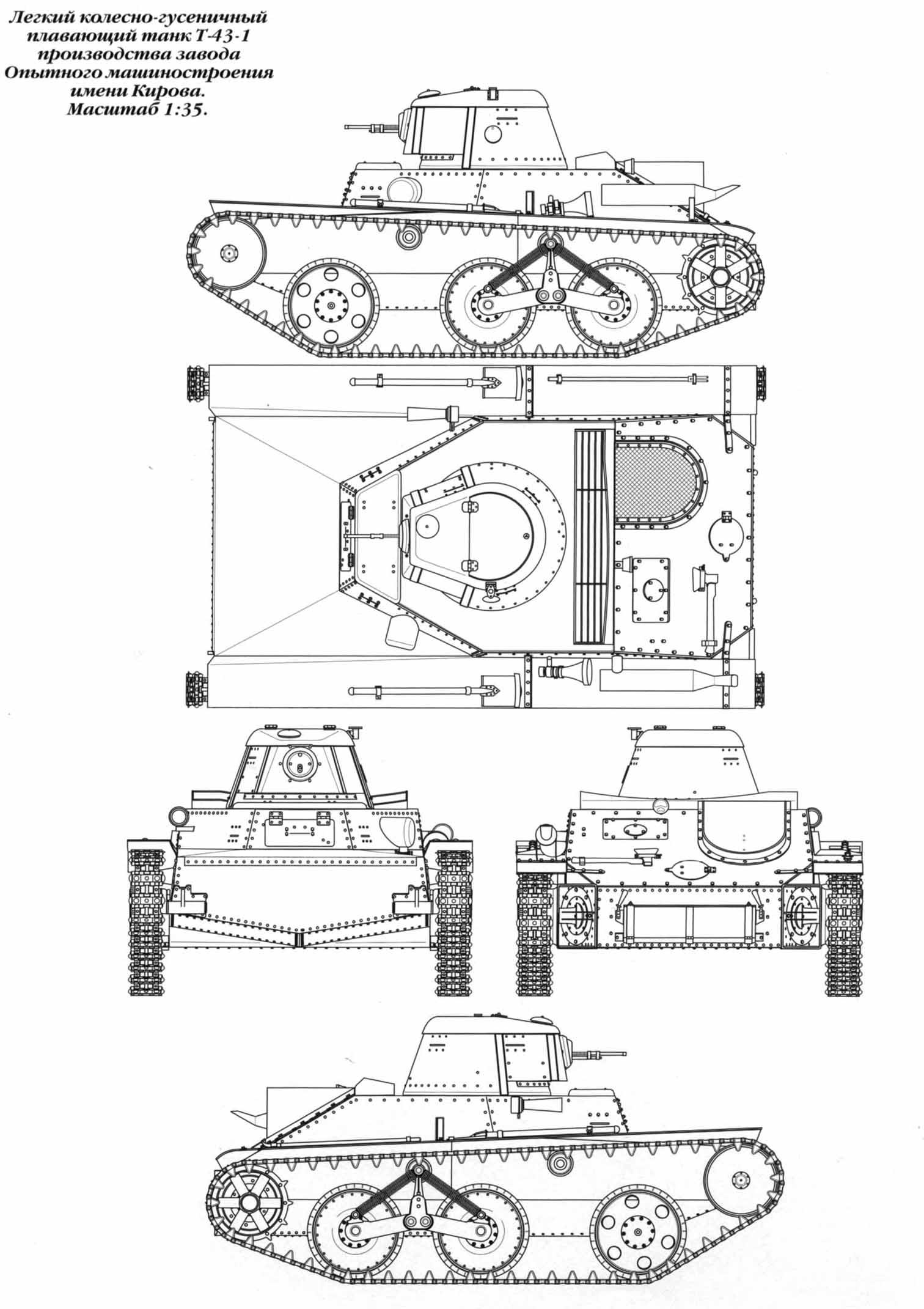 Танки Амфибии Т 37, Т 38, Т 40